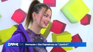 "Zoom интервю с Eva Parmakova за видеото към ""Lipstick"""