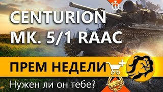 CENTURION MK. 5/1 RAAC - Премиум танк недели
