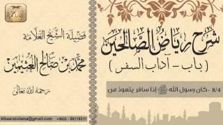 299- شرح رياض الصالحين/ باب كتاب آداب السفر/ كان إذا سافريتعوذ من/ بن عثيمين
