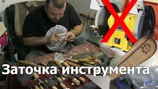 Заточка инструмента, как заточить инструмент для резьбы по дереву