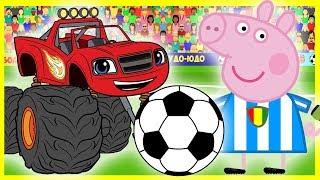 Свинка Пеппа играет в футбол - Вспыш и чудо-машинки - Мультик для детей - Монстр-траки - Peppa Pig