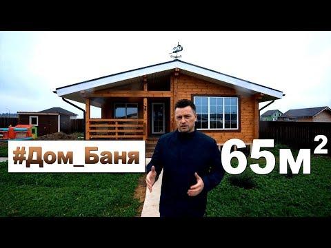 Дом Баня 65м2 из клееного бруса.
