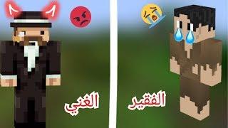 فلم ماين كرافت : الفقير المتهم و الغني شاهد الزور !!؟