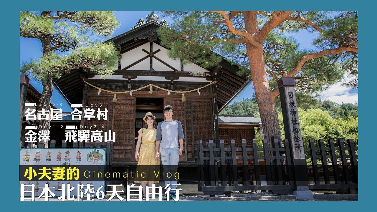 [ perfect Time ] 名古屋-金澤-合掌村 日本自由行 - YouTube