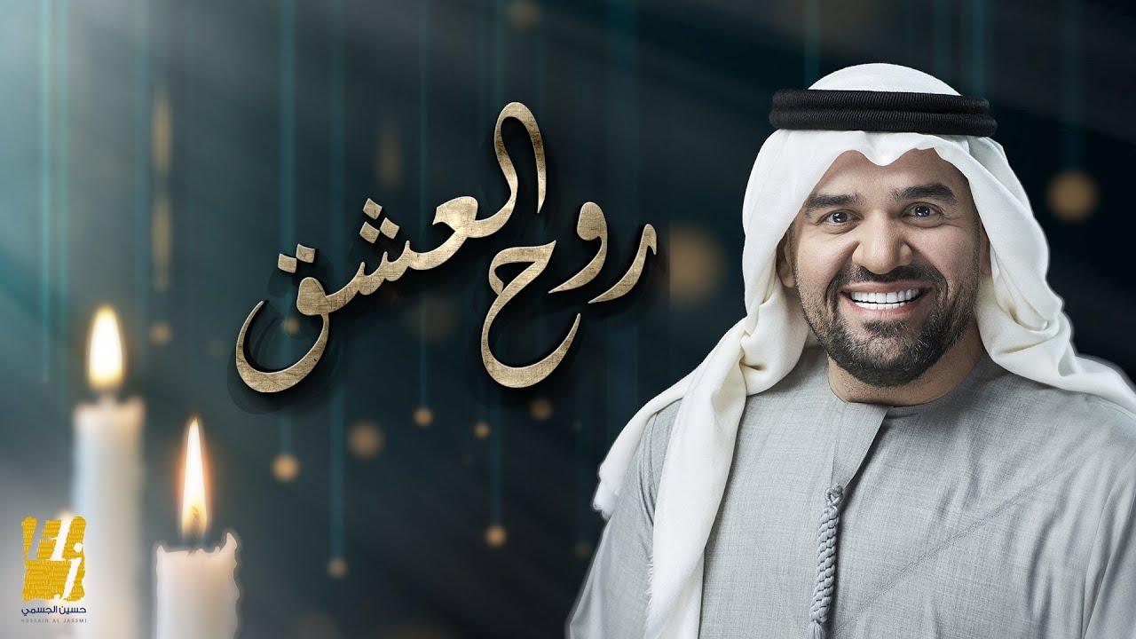 حسين الجسمي -  روح العشق (حصريا) | 2020 | Hussain Al Jassmi -  Rooh Al Eshk