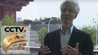 《大家》 20190612 建筑设计大师| CCTV科教