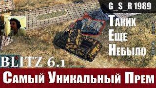 Wot Blitz -Танк Vk 168 01 P и скрытые характеристики - World Of Tanks Blitz Wotb