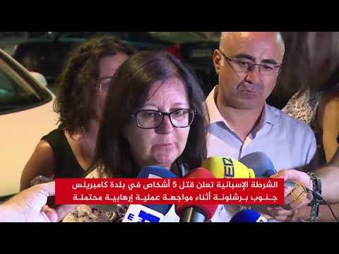 ارتفاع قتلى هجومي إسبانيا واعتقال أربعة مشتبهين  - 19:21-2017 / 8 / 18