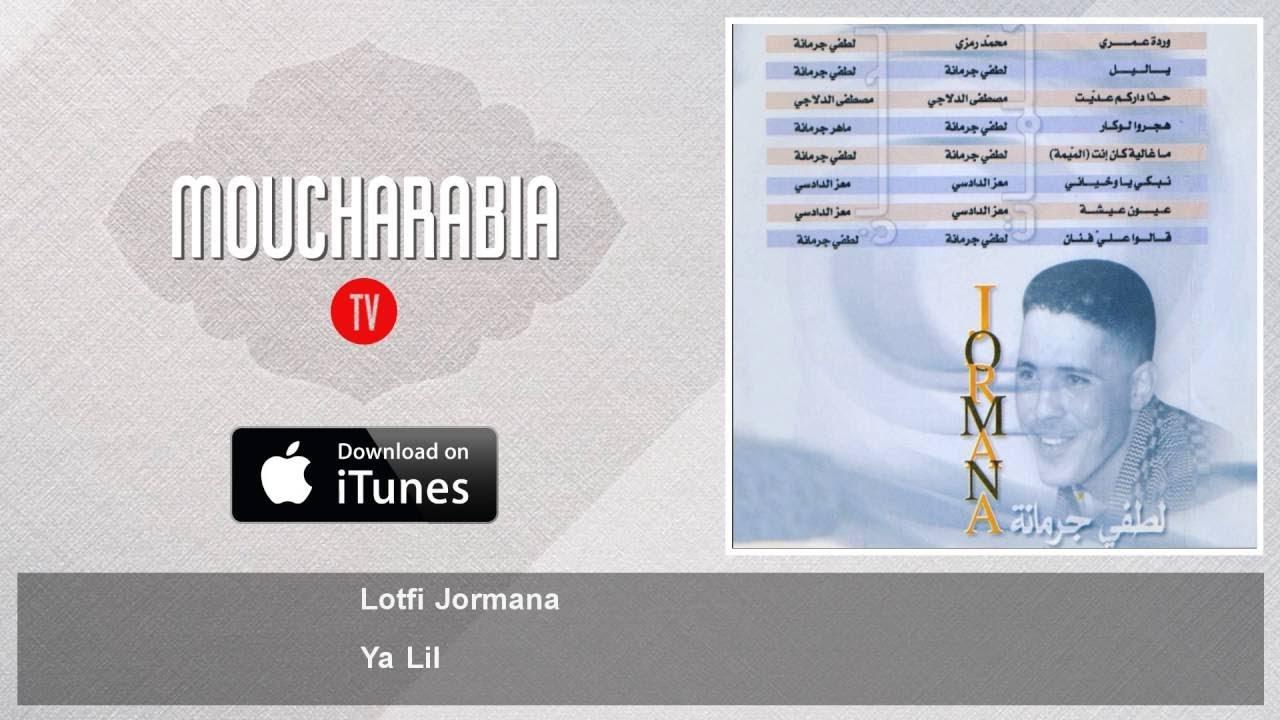 LOTFI 2011 TÉLÉCHARGER JORMANA MP3