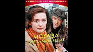 """""""Москва слезам не верит""""- актеры сейчас(2019)."""