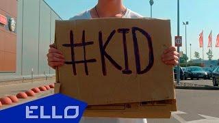 Михаил Балясинский - #Kid