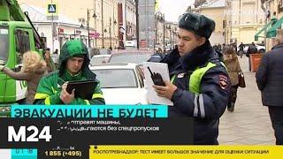 Автомобили водителей без цифровых пропусков не будут эвакуировать - Москва 24