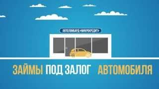 Автоломбард в Минске и для чего он нужен.(Автоломбард «Микрокредит» — кредитование под залог автомобиля без поручителей и справок. Наше предложени..., 2015-04-08T09:45:14.000Z)