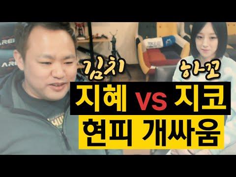김치지혜 Vs 하꼬지코 현피 개싸움 (16.01.11) :: ChulGu 철구