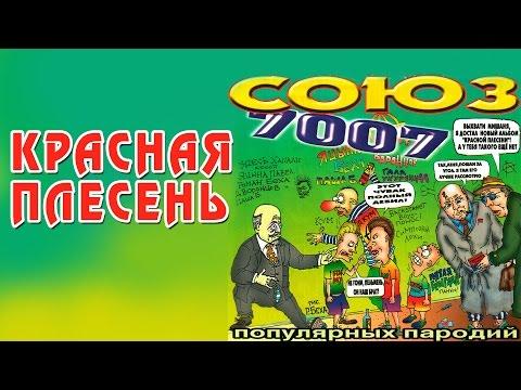 Красная плесень - Союз популярных пародий 7007 (Альбом 2003)