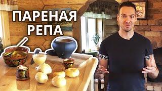 Как приготовить пареную репу? Вкусный рецепт пареной репы!