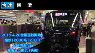 [2019.4.20début!]相鉄12000系12101F 湘南台→横浜 走行音 (快速)