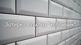 видео Укладка плитки кабанчик