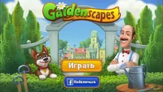 Мультик игра для детей 2016  - Создаем сад своей мечты - День 1