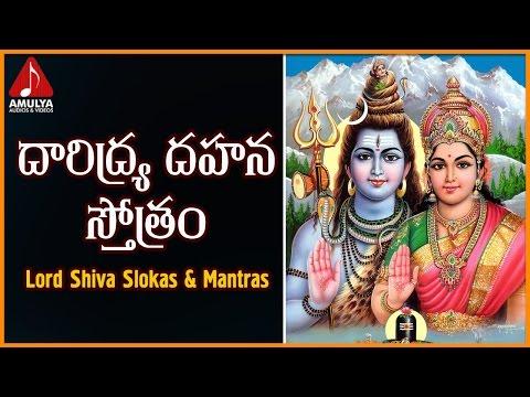 Daridraya Dahana Stothram   Lord Shiva Popular Sanskrit Slokas   Amulya Audios And Videos