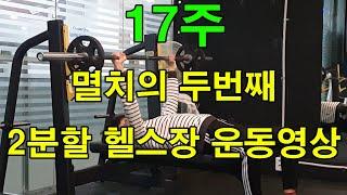 20200118 마른남자 17주차 멸치탈출 운동영상 헬…