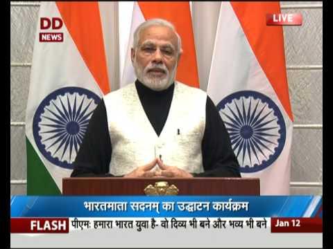PM Modi addresses programme organised by the Vivekananda Kendra in Kanyakumari