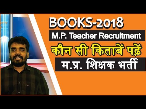 कौन सी किताबें पढ़ें Book for M.P.Teacher Recruitment 2018 Samvida Shikshak Books and syllabus 2018