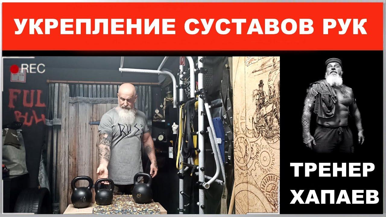 Укрепление суставов рук / Тренируемся дома / ТРЕНЕР ХАПАЕВ