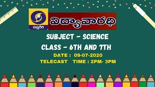 DD SAPTAGIRI-GOVT OF AP-VIDYA VARADHI- 6,7 CLASSES -SCIENCE - 09-07-2020- 2PM