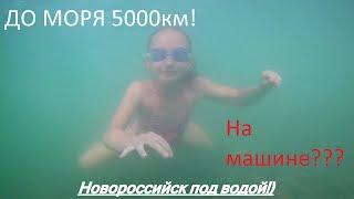 Море -  Юрий Антонов (by cover Perepel TV) Путешествие 5000км!!! / Видео