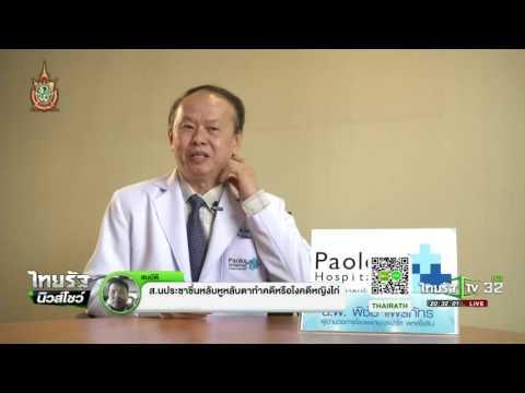 โรงพยาบาลเอกชนถกแก้ประกันสังคม  | 07-07-59 | ไทยรัฐนิวส์โชว์ | ThairathTV