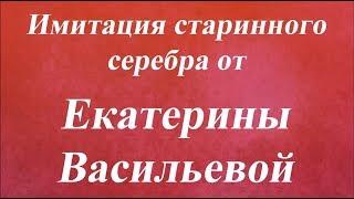Имитация старинного серебра Университет декупажа  Екатерина Васильева