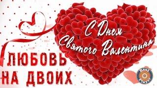 Любовь на двоих. День Святого Валентина. Песни о любви