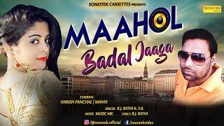 New Haryanvi Song : Maahol Badal Jaaga | Harish Panchal, Manvi, RJ Rathi, SB | Haryanvi Song 2018