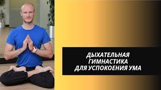 Дыхательная гимнастика для успокоения ума(На видео демонстрируется простейшая дыхательная гимнастика - Надишодхана пранаяма. Противопоказаний..., 2015-05-13T08:43:37.000Z)