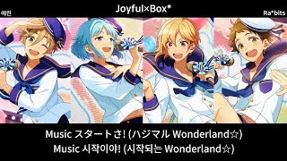 「あんさんぶるスターズ!」 ユニットソング 「앙상블스타즈!」 유닛송...