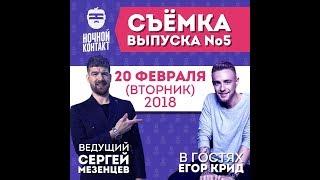 ночной контакт Егор Крид 2018
