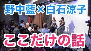 野中藍 × 白石涼子「アイドルになりたくて声優になったんじゃない」 白石涼子 動画 19