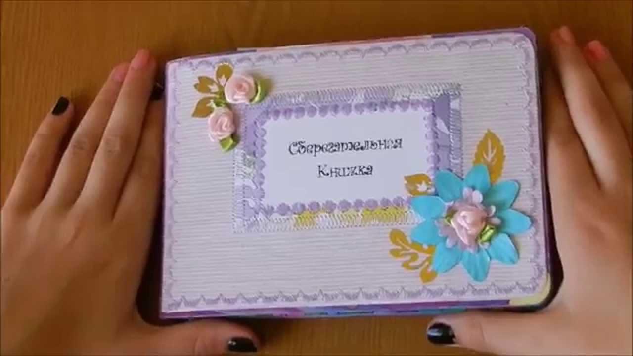 Сберкнижка на подарок своими руками 528