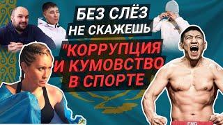 Фото «Боевой спорт в Казахстане умирает без поддержки»