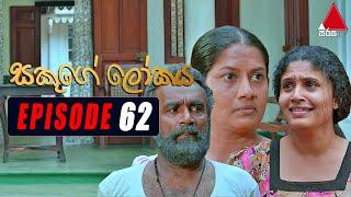 Sakuge Lokaya (සකූගේ ලෝකය) | Episode 62 | 27th July 2021 | Sirasa TV Thumbnail
