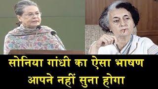 सोनिया गांधी का ऐसा भाषण  आपने नहीं सुना होगा   SONIA GANDHI SPEECH ON INDIRA GANDHI