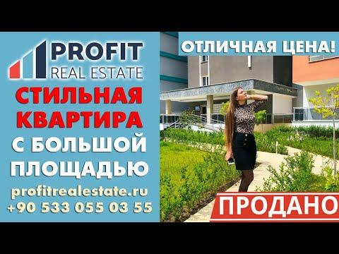 Продажа квартиры в новом доме по низкой цене  Апартаменты в Алании, Махмутлар со стильной мебелью
