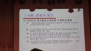 2019년 (사)한국협동조합학회 추계학술대회 3