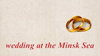 Свадьба на минском море (Vitaliy & Olga)