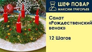 Салат Рождественский венок . Рецепт от шеф повара Максима Григорьева
