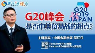 G20峰会是否中美贸易战的拐点? 焦点连线2019.06.11