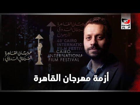 """""""فضيحة في مهرجان القاهرة"""" يتصدر تويتر.. ومطالب بإقالة المدير الفني  - نشر قبل 10 ساعة"""