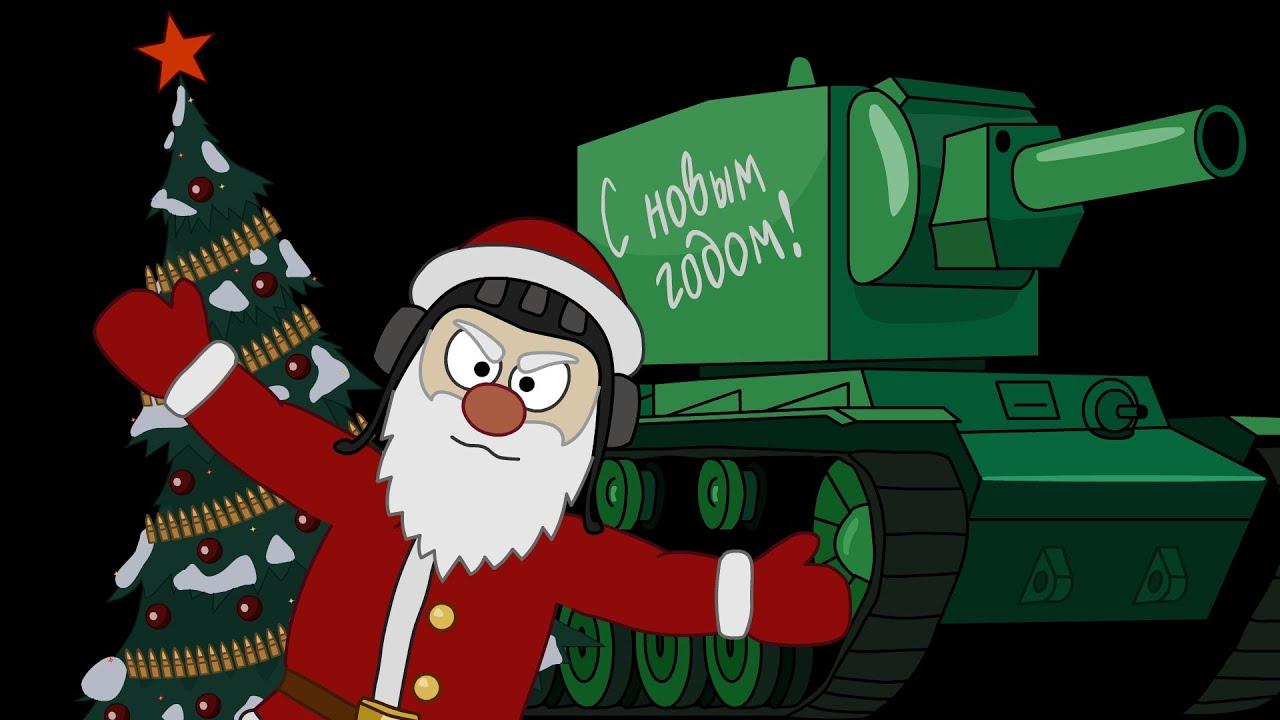 Поздравления военных с новым годом смешные