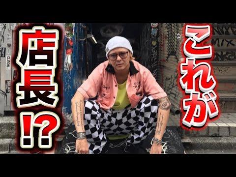 日本一ヤバい服屋の店長がマジでヤバすぎる件